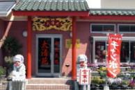 中華料理「大清花」(だいせいか)