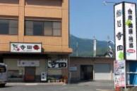 鮨処 寺田
