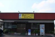 お酒と食事の店 黄色いかぼちゃ