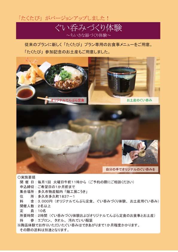 takutabi_kouki