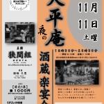 「大平庵 夜の酒蔵楽宴会」のお知らせ