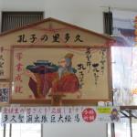 「多久聖廟巨大絵馬」設置のお知らせ