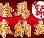 絵馬奉納式開催のお知らせ