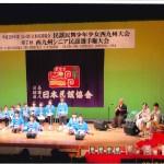 平成30年度民謡民舞少年少女西九州大会 第8回西九州シニア民謡選手権大会