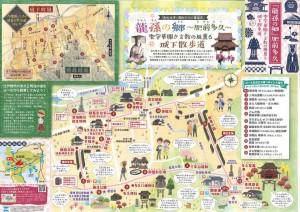 ryuuson_map