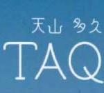天山多久温泉TAQUAの日帰り温泉利用料金価格の改定について