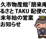 多久市物産館「朋来庵」・ふるさとTAKU配便の年末年始の営業のお知らせ