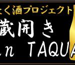 【TABICA】たく酒プロジェクト第5弾!蔵開き in TAQUA