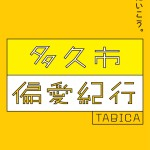 【TABICA×多久市】偏愛紀行 春の体験