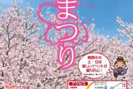 孔子の里桜まつり