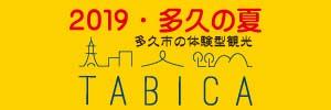 TABICA 2019~多久の夏~