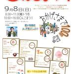 軽トラ市100回記念&〇(まる)んこまつり開催!
