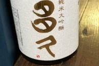 「純米大吟醸 多久」販売開始のお知らせ