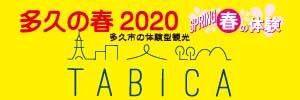 TABICA 2020 多久の春