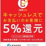 多久市物産館「朋来庵」はキャッシュレス5%還元対象店舗です!