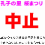 「孔子の里 桜まつり」開催中止のお知らせ