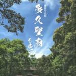 新刊「多久聖廟を歩く」のご案内