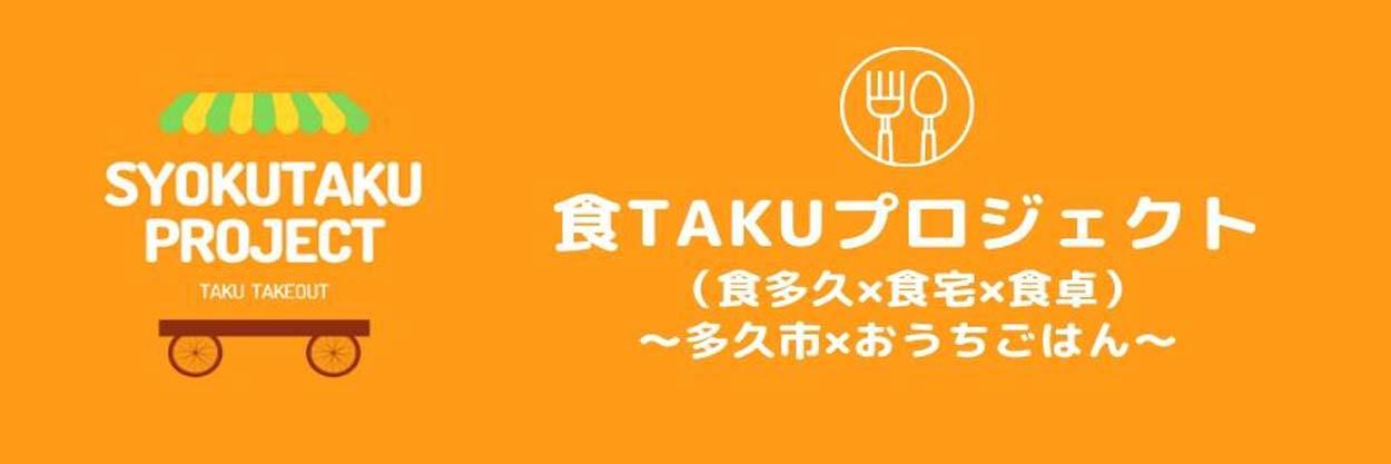 食TAKUプロジェクト ~多久市×おうちごはん~