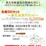 ~多久未来チケット~ 発売開始のお知らせ(完売しました!