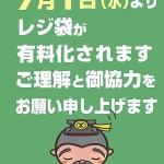 物産館「朋来庵」レジ袋有料化のお知らせ