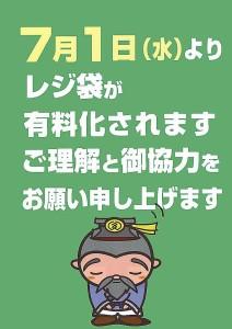 rejibukuro_takuousan