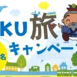 TAKU旅キャンペーン始まりました!(先着3,000名限定!)