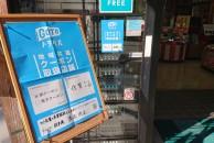 GOTOトラベル「地域共通クーポン券」10月1日から取扱開始
