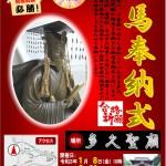 第1回絵馬奉納式の開催中止のお知らせ