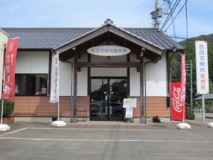 吉田刃物店舗