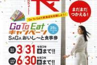GoToEatキャンペーン「さがおいし~と食事券」発売中!!